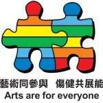 Arts with Disabled Association Hong Kong